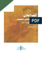 Alif Ailaan Pakistan District Education Ranking 2013 - Complete Report in Urdu