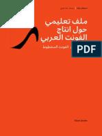 ملف تعليمي حول إنتاج الخط العربي - الجزء الثاني