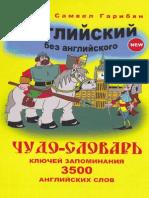 Самвел Гарибян - Чудо-словарь Самвела Гарибяна_2008