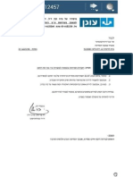 "2014-09-01 Attorney Hai Bar-El letter to State Ombudsman's office // מכתב עו""ד חי בר-אל למשרד מבקר המדינה"