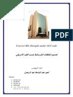 ACI Concnrete Mix Design