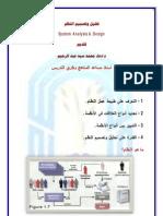 تحليل وتصميم النظم