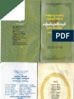 Myanmar Writers Profiles