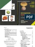 [Psilocybin] Vishnevskii - Yadovitye Griby Spravochnik-Atlas