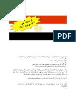 PHD Study - Egytpain Arabic Speakers Needed!