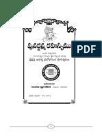 sampoorna ramayanam book in telugu pdf free download