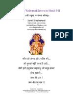 Shri Hanuman Vadvanal Stotra in Hindi Sanskrit and English PDF