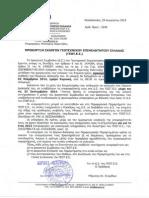 Προκήρυξη των εκλογών του ΓΕΩΤ.Ε.Ε..2014