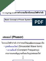 1Phase Power