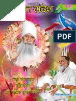 RadhaSwami Sant Sandesh, Masik Patrika, August 2014.