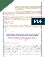 Nizhalpathayile Ninappadukal Full Novel