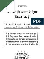 056 Mann Par Jo Sawaar Hai Aisa Virla Koi - By sahibbandgi.org (in Hindi Language)