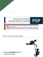 Презентација Стручног упутства коју је презентирао државни секретар Снежана Марковић на састанку начелника у Рековцу 2. септембра