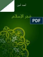 Fagr islam