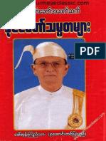 40_DawOwnKyiTar_MyanmarsPtrsedients