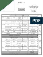 Re Partition Arabe 4 Al Jadid