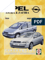 Opel Astra and Zafira Manual %5Bru%5D