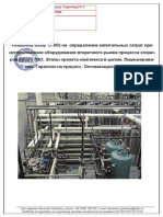 Хлорированный ПВХ. Оценка Стоимости Строительства_ Chlorinated PVC Process Technology.cost of Construction AGadetskiy