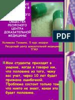 ТАХМИНА ХАЛИМОВА