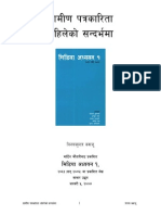 Book-gramin Patrakarita Mchautari