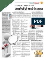 Patna Panchayatnama Panchayatnama Page 3