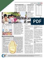 Patna Panchayatnama Panchayatnama Page 4nn