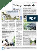 Patna Panchayatnama Panchayatna Ma Page 10