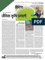 Patna Panchayatnama Panchayatnama Page 17m