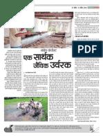 Patna Panchayatnama Panchayatnama Page 17nn