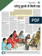 Patna Panchayatnama Panchayatnama Page 18