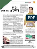 Patna Panchayatnama Panchayatnama Page 18n