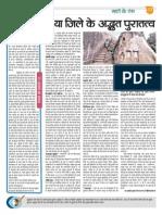 Patna Panchayatnama Panchayatnama Page 22n