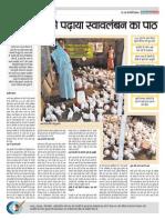 Patna Panchayatnama Panchayatnama Page 23