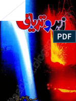 Zehar-O-Taryiaq by Dr. Qasim Jallal