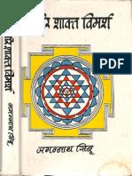 Kashmir Shakta Vimarsha - Jagannatha Sibu