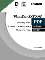 PowerShot SX50 HS Getting Started RU UK KK--