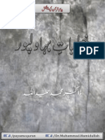 Khutbat e Bahawal Pur by Dr. Muhammad Hamidullah (Complete)