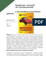 Покраска Автомобиля и Кузовные Работы