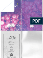 Hamari Kitab Urdu and English Learning Part 1