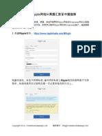 使用Ripple网络从美国汇款至中国指南