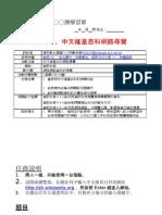 研習-網路尋寶教學活動設計-6