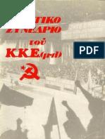 1ο ΙΔΡΥΤΙΚΟ ΣΥΝΕΔΡΙΟ ΤΟΥ ΚΚΕ(μ-λ) 1976