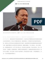 唐崇荣牧师详细解答了22个关于孩子教育的问题