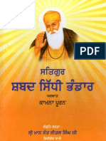 Dukh Bhanjani Sahib Pdf
