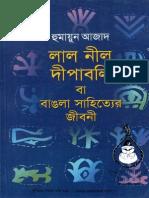 Lal Nil Bipabali Ba Bangla Shahityer Jibani by Humayun Azad [Amarboi.com](2)