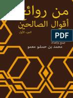 Aqwal Al Salaf