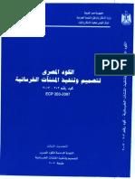 ECP 203-2007  الكود المصري للبناء