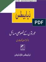 Diabetes and Women (Iqbalkalmati.blogspot.com)