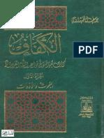 كفاف قواعد اللغة العربية