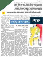 నిశబ్దపు చప్పుడు - మధురాంతకం నరేంద్ర nishabdapu chappudu, a short story in Telugu by MadhurantakaM Narendra